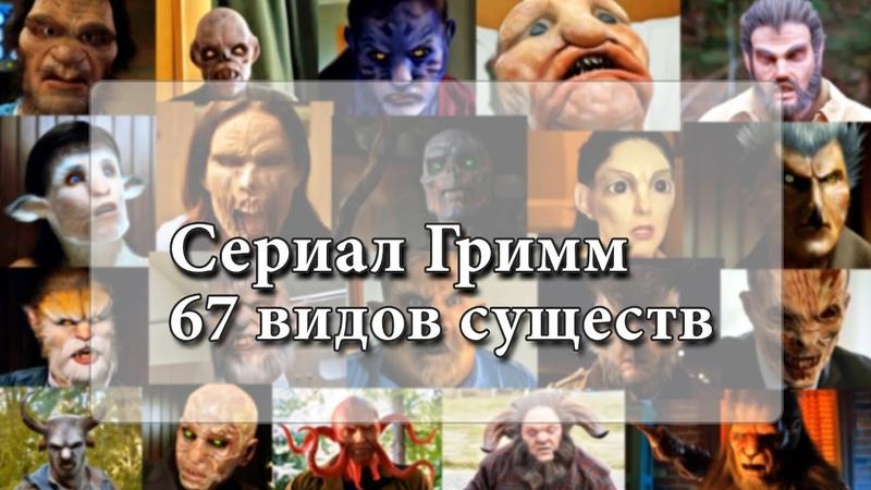 Сериал Гримм | 67 видов существ [HD]