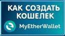 Как создать кошелек myetherwallet для эфира и токенов Советы по безопасности кошелька