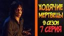 Ходячие мертвецы 9 сезон 7 серия (Обзор / Переозвучка)
