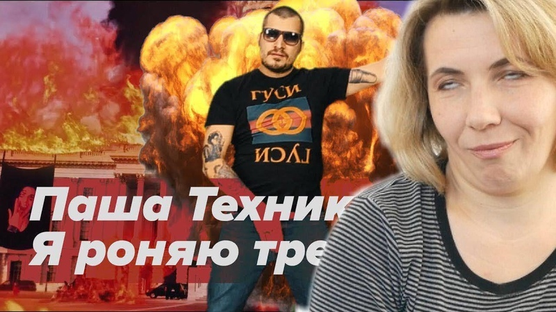 Мама Туся смотрит Паша Техник – Я РОНЯЮ ТРЕНДЫ (FACE cover)
