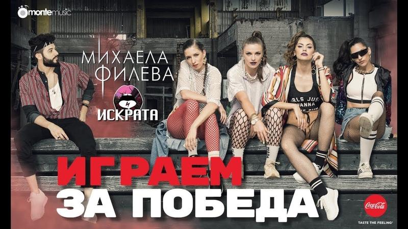 Михаела Филева Искрата - Играем за победа