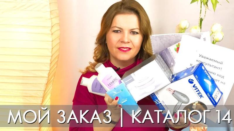МОЙ ЗАКАЗ 90 продуктов на 200 ББ КАТАЛОГ 14 2018 ОРИФЛЭЙМ Ольга Полякова