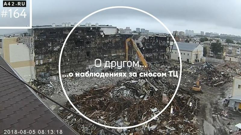 Таймлапс о демонтаже сгоревшего здания ТЦ Зимняя вишня в Кемерове часть 2