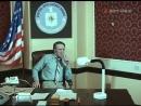Фильм ТАСС уполномочен заявить… 4 с_1984 (политический детектив)