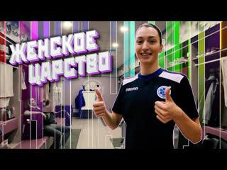 Женская раздевалка! Экскурсия с Евгенией Старцевой! _ Locker room of Dinamo-Kaza