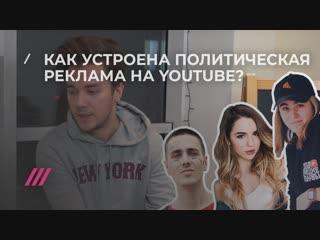 Блогер Даня Комков работал на Кремль, и его кинули на 10 млн рублей. Юлик, Лиззка, FACE, Марьяна Ро, Соболев, Синяк