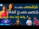 Bigg Boss 2 Telugu This 10th Week Elimination Nani BiggBoss2 Latest Updates Myra Media