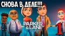 1. ПАРКЕР И ЛЭЙН СНОВА В ДЕЛЕ! Parker and Lane 2 Twisted Minds прохождение на русском