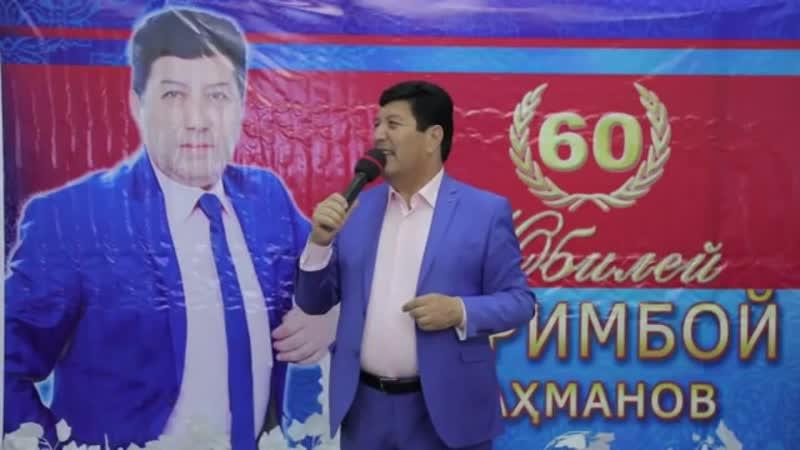 КАРИМБОЙ РАХМОНОВ 60 ЕШ ЮБИЛЕЙ 4 (2) КИСМ.mp4