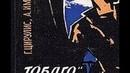 Советский Фильм - Тобаго меняет курс 1965 Полная версия