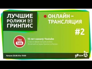 Лучшие ролики Гринпис России (10 лет каналу Youtube)