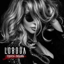LOBODA альбом Tekila-lyubov