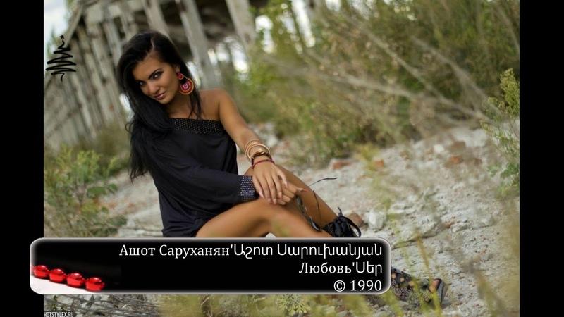 Ashot Sarukhanyan'Ашот Саруханян'Աշոտ Սարուխանյան''Love'Любовь՛Սեր