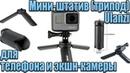 Мини-штатив (трипод) Ulanzi для телефона и экшн-камеры