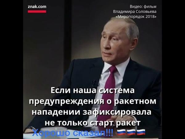 Путин про ответный ядерный удар