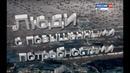«Люди с повышенными потребностями» эфир 29.11.18