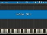 Наzима - Беги (Пример игры на фортепиано) Песни на ТНТ
