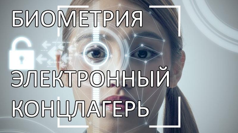 Внимание По всей стране внедряют БИОМЕТРИЮ идентификация по сканеру лица