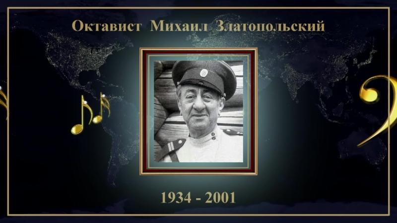Октавист Михаил Златопольский