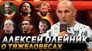 Алексей Олейник - О тяжеловесах