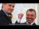 Крым:Аксенов борется не с крупнейшей катастрофой века, а с общественниками №782
