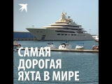 Самая дорогая яхта в мире пришвартовалась в порту Сочи