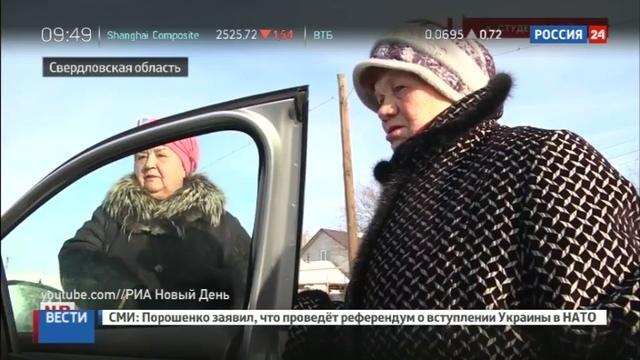 Новости на Россия 24 • В свердловском поселке пенсионеры добираются до собеса автостопом