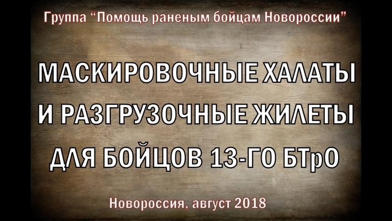 Маскхалаты и разгрузки для бойцов 13-го БТрО армии ЛНР. Август 2018