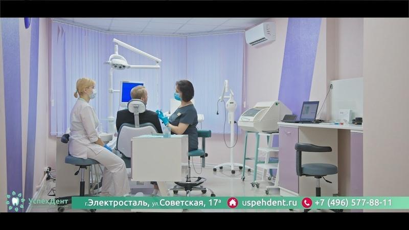Центр семейной стоматологии Успех Дент