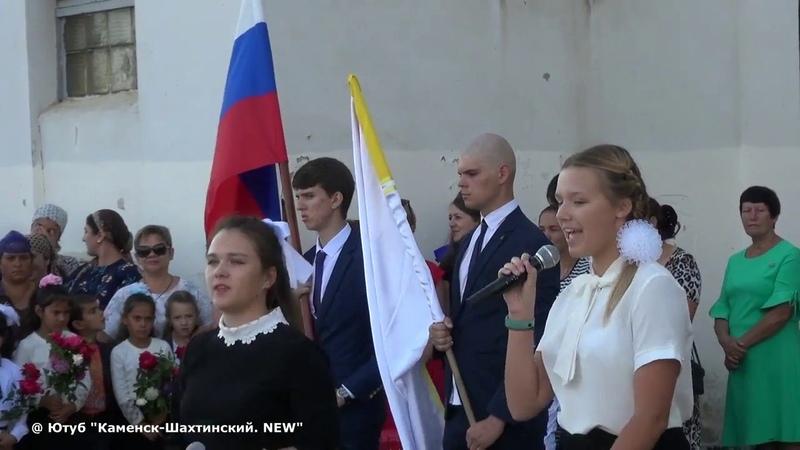Песня. 9 класс 1 сентября 2018 17 школа мкр.Лиховской. Каменск-Шахтинский. ЛИХАЯ.