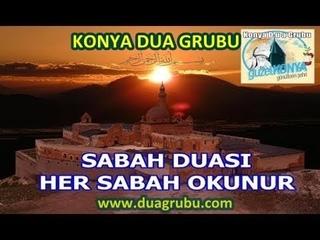 SABAH DUASI BOLLUK BEREKET HUZUR RIZIK İŞ için DUA - MORNING FAJR DUA LISTEN THIS EVERY MORNING