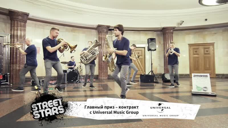 Brevis Brass Band Цвет настроения синий смотреть онлайн без регистрации