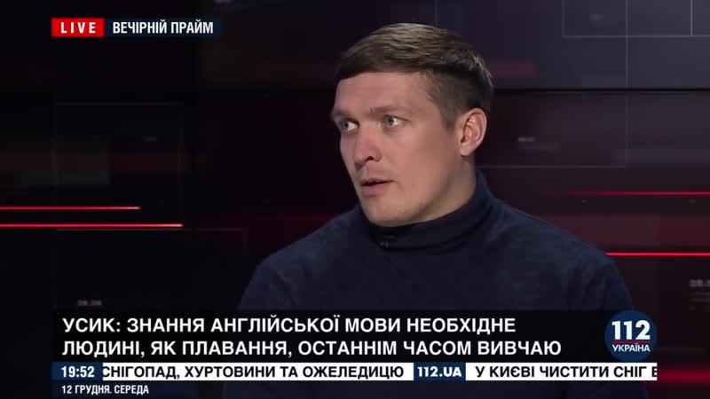 Александр Усик ответил, что государство делает для бокса и спорта в Украине