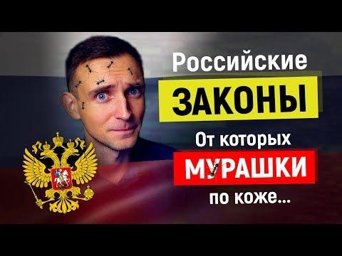 Самые ШОКИРУЮЩИЕ законы России, о которых точно не расскажут по телевизору...