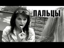 Короткометражный фильм «Пальцы» в HD 720 качестве.