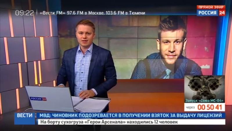 Новости на Россия 24 • Небратья устроили на Дорна настоящую охоту