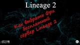 Как выбрать фри бесплатный сервер Lineage 2