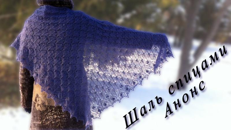 Шаль спицами треугольная / Бактус / Ажурная шаль | Knitting shawl | DIY Bactus
