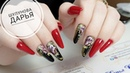 Очень сложная коррекция Штрафы для клиентов Очень быстрый дизайн ногтей