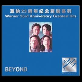 Beyond альбом Warner 23rd Anniversary Greatest Hits