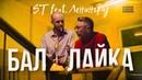 18 строго! ST feat. Ленинград - Балалайка (Премьера клипа 2018)