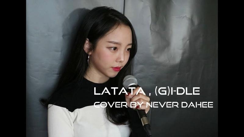 (여자)아이들 (G)I-dle - LATATA , Cover by 네버다희 Never dahee