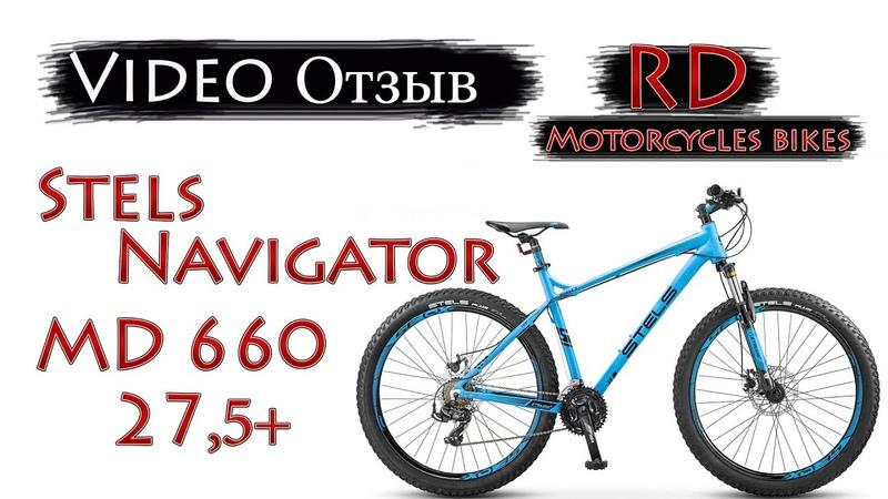 RD BikeCycles / Stels Navigator md 660 27,5 / Полу фэтбайк / видео отзыв