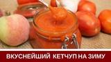 Домашний Кетчуп На Зиму Пальчики Оближешь!