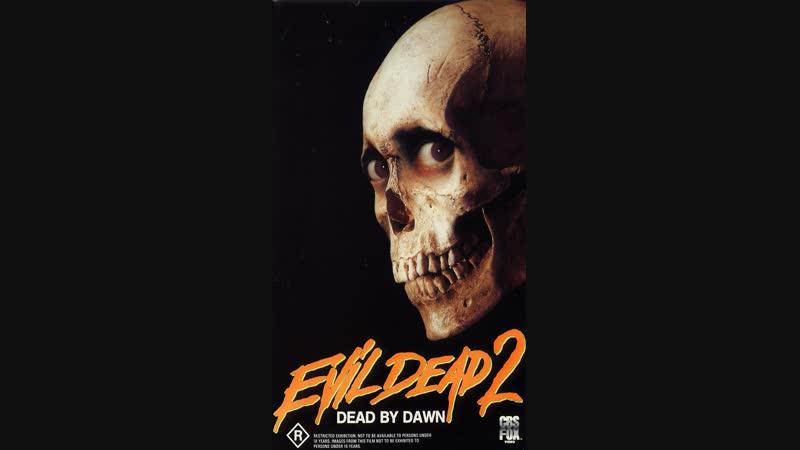 «Зловещие мертвецы 2» «Evil Dead II» 1987 перевод Михаил Яроцкий ужасы, комедия, фэнтези