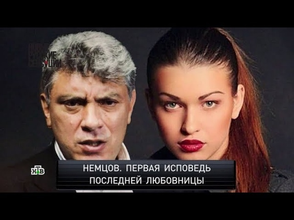 Новые русские сенсации Немцов Первая исповедь последней любовницы