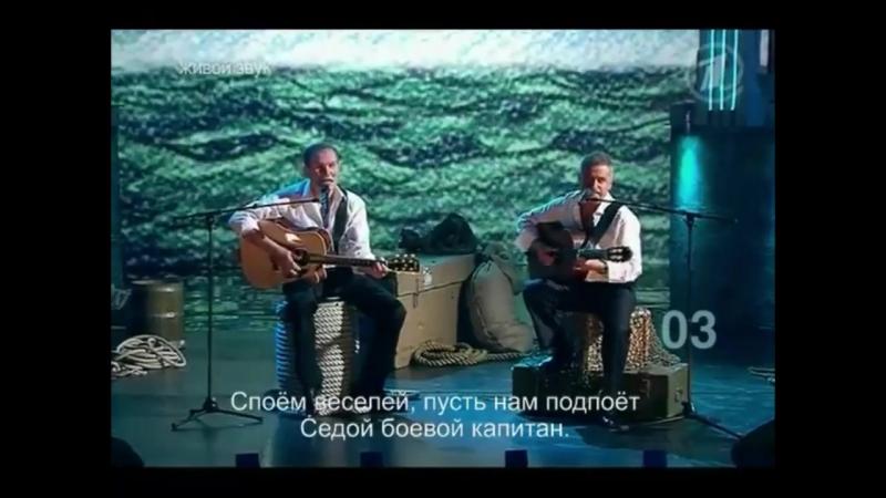 Две звезды Леонид Агутин и Фёдор Добронравов Вечер на рейде