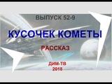 52-09. МОИ РАССКАЗЫ. КУСОЧЕК КОМЕТЫ. Канал Дима Димов (ДИМ-ТВ). Ненаучная Фантастика.