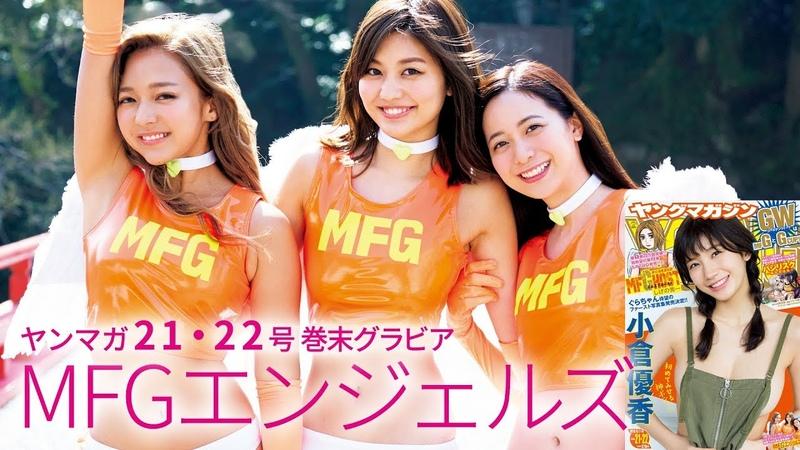 『頭文字D』しげの秀一最新作『MFゴースト』のレースクイーンチーム「MFG