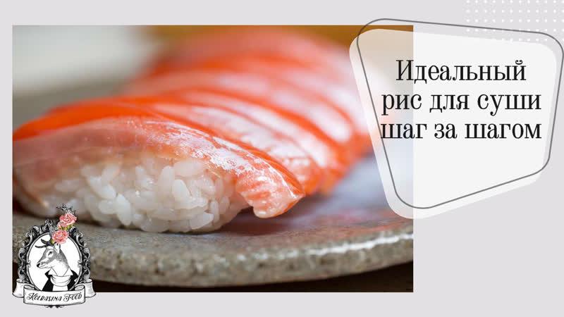 Идеальный рис для суши шаг за шагом. Шпаргалка от команды ChefSteps!